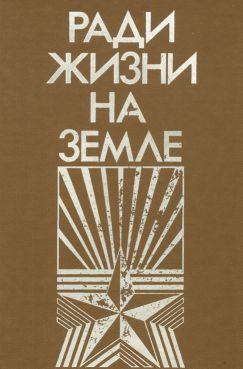Ради жизни на земле-86 (сборник)