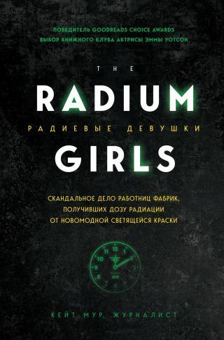 Радиевые девушки [Скандальное дело работниц фабрик, получивших дозу радиации от новомодной светящейся краски] [litres]