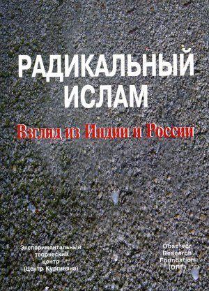 Радикальный ислам. Взгляд из Индии и России