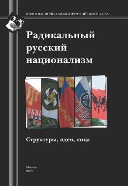 Радикальный русский национализм: структуры, идеи, лица