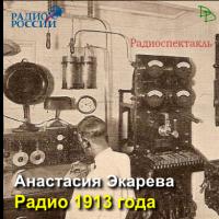 Радио 1913 года