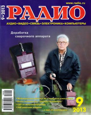 Радио 2013 09