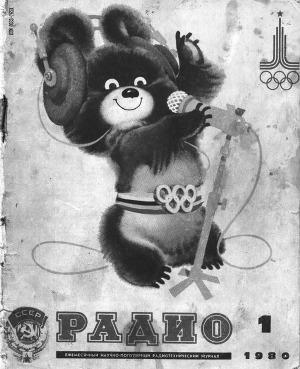 Радио. Ежемесячный научно-популярный радиотехнический журнал (№1, 1980)