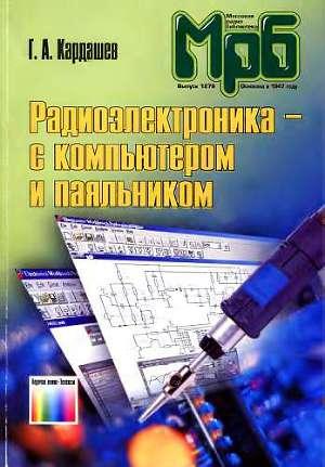 Радиоэлектроника-с компьютером и паяльником
