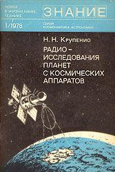 Радиоисследования планет с космических аппаратов