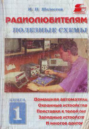 Радиолюбителям. Полезные схемы №1