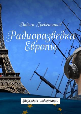 Радиоразведка Европы. Перехват информации