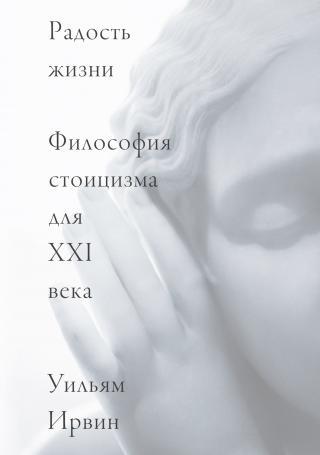 Радость жизни. Философия стоицизма для XXI века