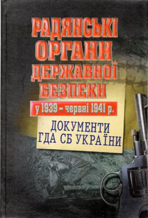 Радянськi органи державної безпеки у 1939-червні 1941 р. док. ГДА СБ України (Більше не таємно)