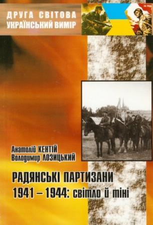 Радянські партизани 1941-1944: світло й тіні