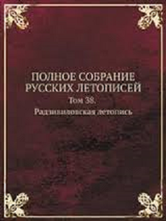 Радзивиловская летопись. 1-е изд
