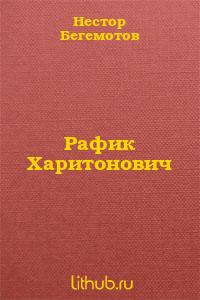 Рафик Харитонович