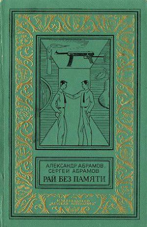 Рай без памяти(изд.1969)