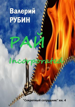 Рай Incorporated