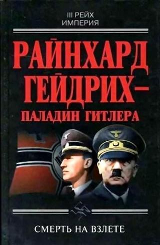 Райнхард Гейдрих — паладин Гитлера [сборник]