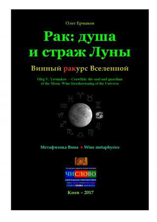 Рак: душа и страж Луны. Винный ракурс Вселенной