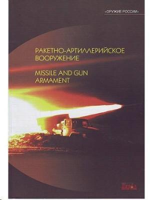 Ракетно-артиллерийское вооружение.