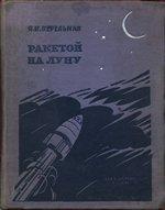 Ракетой на Луну
