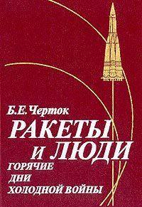 Ракеты и люди. Горячие дни холодной войны