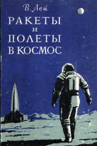 Ракеты и полеты в космос