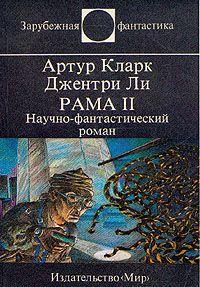 Рама II. Научно-фантастический роман