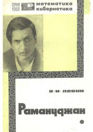 Рамануджан - математический гений Индии