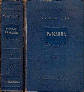 Рамаяна или Рамачаритаманаса [Море подвигов Рамы]