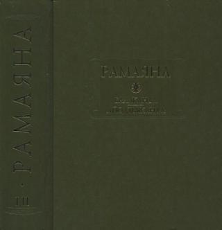 Рамаяна. Книга 1: Балаканда (Книга о детстве); Книга 2: Айодхьяканда (Книга об Айодхье)