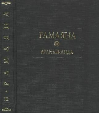 Рамаяна. Книга третья: Араньяканда (Книга о лесе)