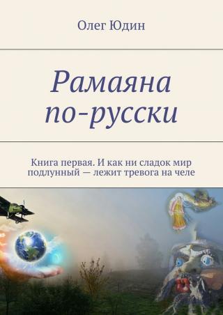 Рамаяна по-русски