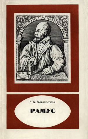 Рамус (1515-1572)