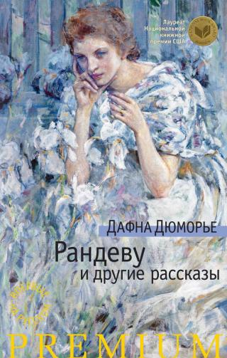 Рандеву и другие рассказы (сборник)