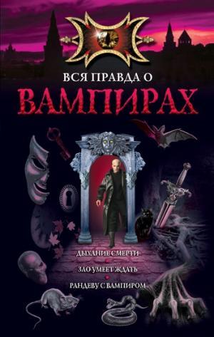 Рандеву с вампиром [litres]