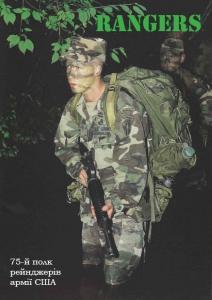 Rangers. 75-й полк рейнджерів армії США