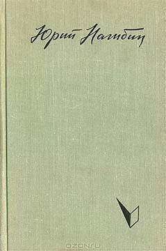 Ранней весной (сборник)