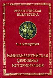 Ранневизантийская церковная историография