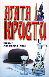 Ранние дела Пуаро [Poirot's Early Cases-ru]