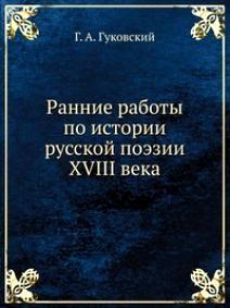 Ранние работы по истории русской поэзии XVIII века.