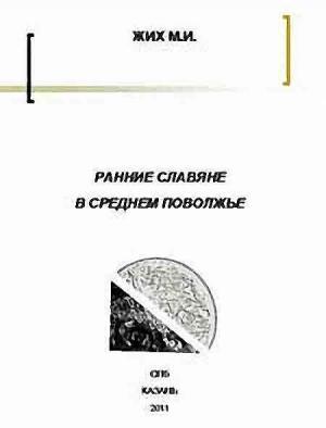 Ранние славяне в Среднем Поволжье