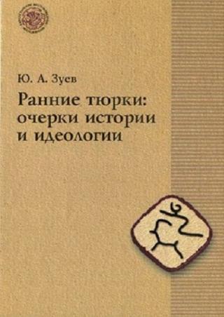 Ранние тюрки: очерки истории и идеологии