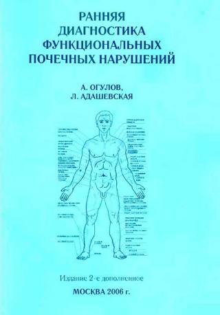 Ранняя диагностика функциональных почечных нарушений
