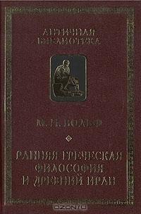 Ранняя греческая философия и Древний Иран