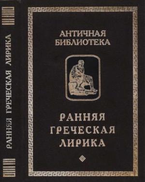 Ранняя греческая лирика (миф, культ, мировоззрение, стиль)