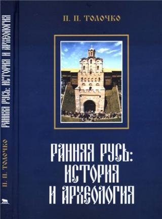 Ранняя Русь. История и археология