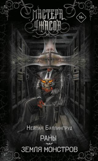 Раны. Земля монстров [Wounds: Six Stories from the Border of Hell] [сборник litres]