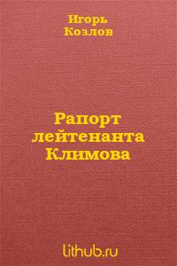 Рапорт лейтенанта Климова