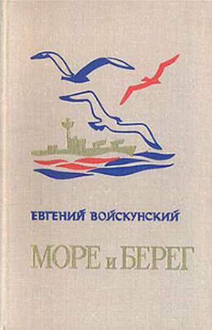Рапорт лейтенанта Одинцова