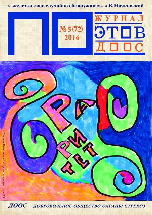 Раритет. Журнал ПОэтов № 5(71) 2016 г.