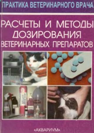 Расчеты и методы дозирования ветеринарных препаратов