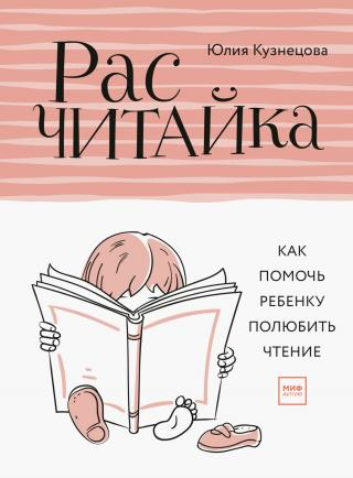 Расчитайка: Как помочь ребёнку полюбить чтение